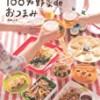 """野菜レシピ本【あな吉さんの100%野菜deおつまみ―ゆるベジ流""""いえ飲み""""レシピ】"""
