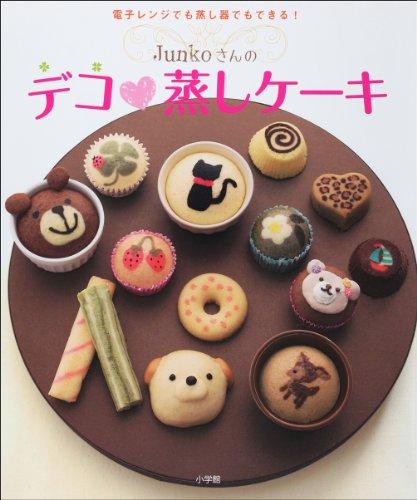 蒸しケーキレシピ本【電子レンジでも蒸し器でもできる!  Junkoさんのデコ蒸しケーキ】
