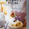 レシピ本【おうちでできるカフェおやつデリごはん100menu―ようこそ!ママカフェ】