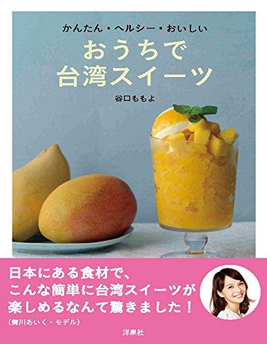 台湾スイーツレシピ本【おうちで台湾スイーツ】