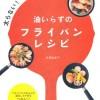 ヘルシーレシピ本【油いらずのフライパンレシピ―太らない! 早い! おいしい!】