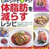 ヘルシー料理レシピ本【レンジで楽チン!体脂肪を減らすレシピ】