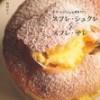 スフレのレシピ本【スフレ・シュクレ&スフレ・サレ】