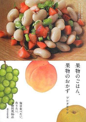 果物のレシピ本【果物のごはん、果物のおかず: いつもの食材と果物の 思いがけない組み合わせ】