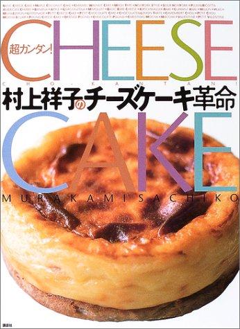 チーズケーキレシピ本【超カンタン!村上祥子のチーズケーキ革命】