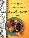 焼き菓子レシピ本【ゆっくり発酵スコーンとざっくりビスコッティ】