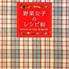 野菜レシピの本【野菜女子のレシピ帳】