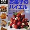 お菓子のバイエル―賢く作ると、なるほどおいしい! (LEE CREATIVE KITCHEN)