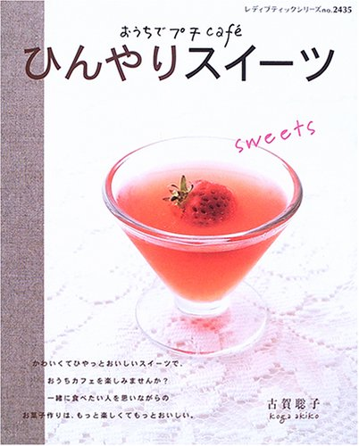 デザートレシピ本【ひんやりスイーツ―おうちでプチcaf〓】