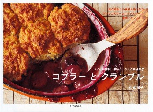 アメリカンスイーツレシピ本【コブラーとクランブル パイより簡単!果物たっぷりの焼き菓子】