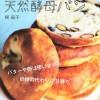 ポリ袋で作るレシピ本【食べてきれいになる 天然酵母パン】