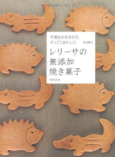 レシピ本【レリーサの無添加焼き菓子: 手間はかかるけど、すっごくおいしい】