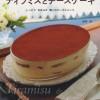 冷たいスイーツレシピ本【ティラミスとチーズケーキ しっとり なめらか 極上のチーズスイーツ】
