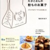 稲田多佳子さんレシピ本【たかこさんの粉ものお菓子 ~ブランチ&ティータイムのお楽しみ~】