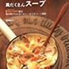 レシピ本『野菜どっさり!具だくさんスープ―Dear.SOUP直伝毎日続けられるヘルシーおうちスープ44』