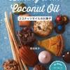 ココナッツオイルレシピ本【ココナッツオイルのお菓子 バターなしで、健康&美味しい!】