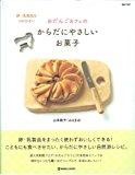 卵乳製品なしレシピ本『おだんごカフェの卵・乳製品をつかわないからだにやさしいお菓子』