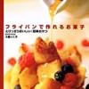 電子レンジを使わないレシピ【フライパンで作れるお菓子―とびっきりおいしい!簡単おやつ】
