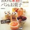 小麦アレルギー対応レシピ本【アトピーにも安心 100%米粉のパン&お菓子〈2〉―野菜たっぷり編】