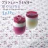 冷たいスイーツレシピ本【プリンとムースとゼリー】