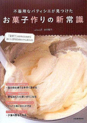 お菓子作りのコツを学ぶレシピ本【不器用なパティシエが見つけたお菓子作りの新常識】
