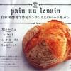 自家製酵母レシピ本【自家製酵母で作るワンランク上のハード系パン】
