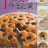 気軽にお菓子作りレシピ本【1つのボウルで作れる!お菓子】