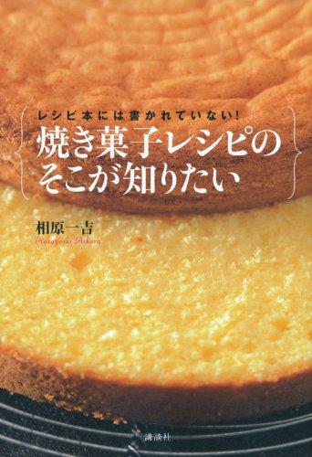 レシピQ&Aの本【レシピ本には書かれていない! 焼き菓子レシピのそこが知りたい】