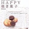 HAPPY焼き菓子―かんたん!おいしい!かわいい!まいにち作りたい!至福のスイーツ38
