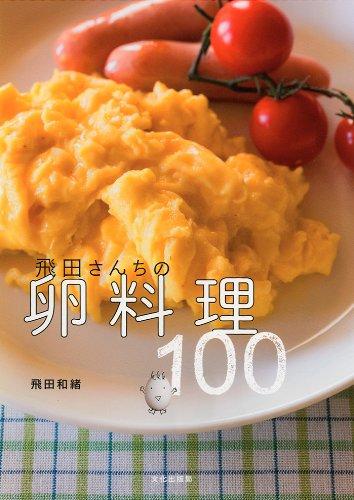 たまご料理レシピ本【飛田さんちの卵料理100】
