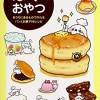 おやつイラストレシピ本【ぼくのおやつ ~おうちにあるもので作れるパンとお菓子56レシピ~】