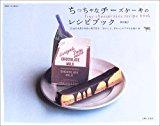 チーズケーキレシピ本【ちっちゃなチーズケーキのレシピブック】