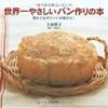 パンレシピの本【世界一やさしいパン作りの本―粉をこねずにパンが焼ける!】