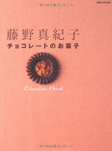 藤野真紀子さんレシピ本【チョコレートのお菓子】