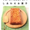 乳製品・卵・小麦粉も使わないレシピ本【卵、牛乳、白砂糖、小麦粉なし。でも「ちゃんとおいしい」しあわせお菓子】