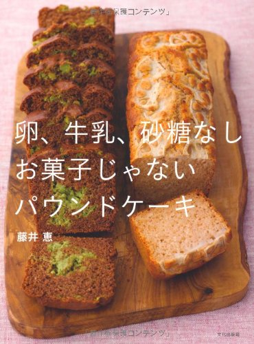 卵牛乳砂糖なしケーキレシピ本【卵、牛乳、砂糖なし お菓子じゃないパウンドケーキ】