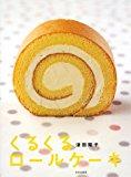 ロールケーキレシピ本【くるくるロールケーキ】