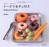 ドーナツレシピ本【外はサクッ、中はもちっ ドーナツ&チュロス】