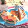 エッグベネディクトレシピ本【Theエッグベネディクト&フレンチトーストレシピ】