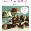 マクロビスイーツレシピ本【かんたんお菓子: なつかしくてあたらしい、白崎茶会のオーガニックレシピ】