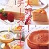 大好き!チーズケーキ―驚くほど簡単なチーズケーキのレシピ51