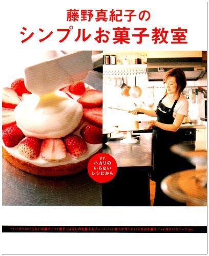 藤野真紀子のシンプルお菓子教室―まず、ハカリのいらないレシピから