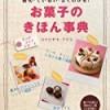 おやつ作りはじめて向きレシピ本【お菓子のきほん事典】