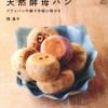 簡単パンレシピ本【ポリ袋で作る天然酵母パンフライパンや鍋で手軽に焼ける】