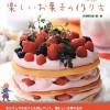 物語レシピ本【今だから読んでほしい物語に出てくる楽しいお菓子の作り方】