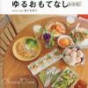 おもてなしレシピ本【ハワイテイストのゆるおもてなしレシピ (講談社のお料理BOOK)】