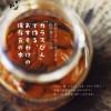 保存食のレシピ本【初めてさんにもできる保存食レシピ59 『ガラスびん』で作る、おすそわけの保存食の本】