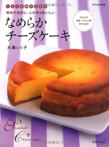 チーズケーキレシピ本【なめらかチーズケーキ ―ぐるぐる混ぜるだけ 初めてなのに、とびきりおいしい】