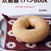 炊飯器でパンBook―スイッチポンでふわふわパン