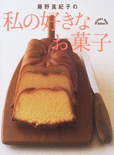 藤野真紀子さんレシピ本【私の好きなお菓子】
